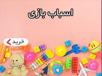 اسباب بازی | سیسمونی نوزاد